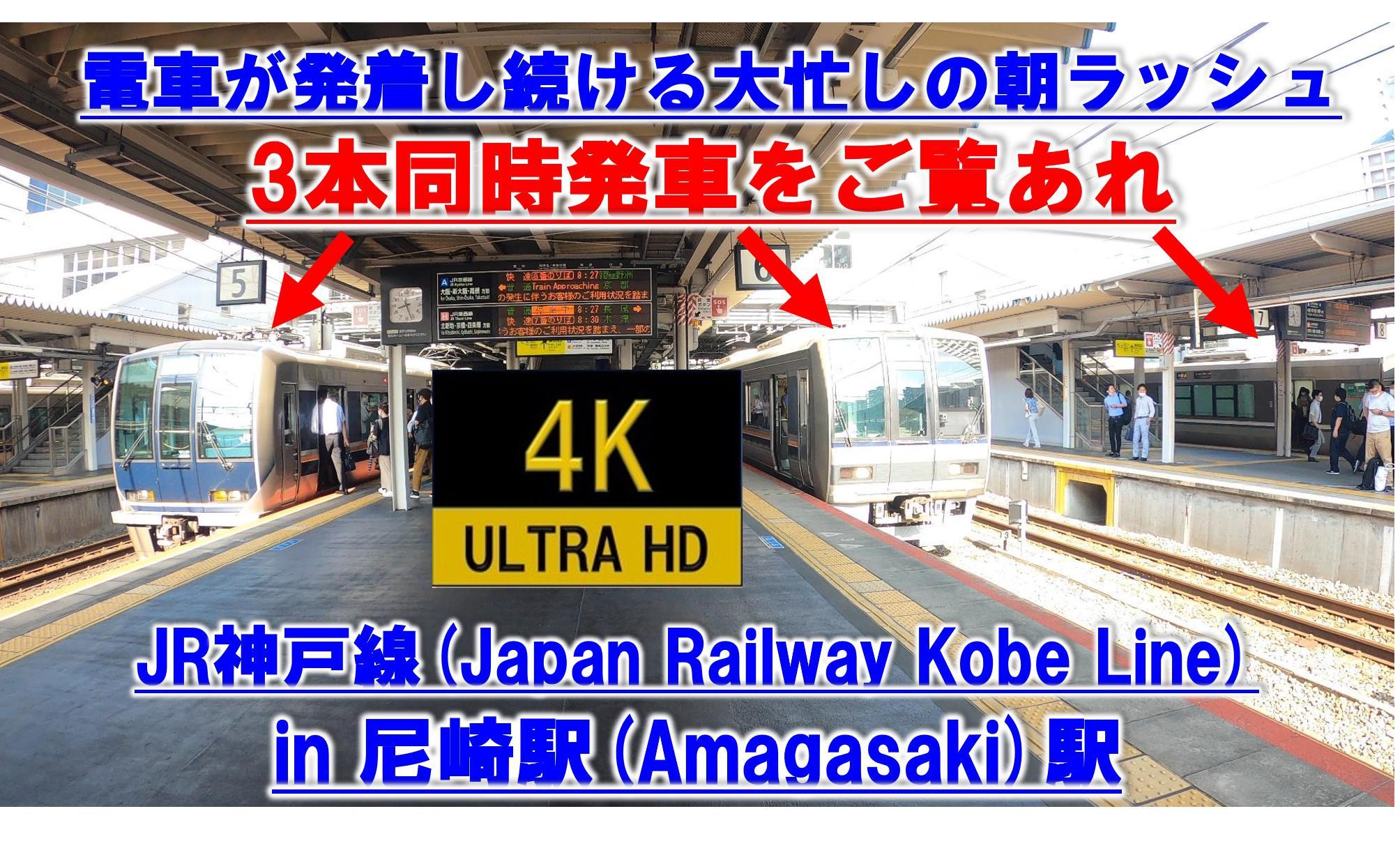う Jr な 神戸 遅延 線